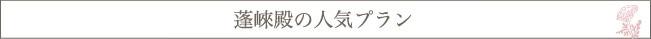 蓬崍殿の人気プラン