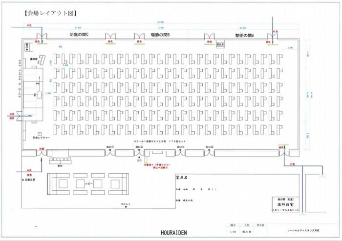 コロナ:エクセレントスクール(明庭側ステージ)