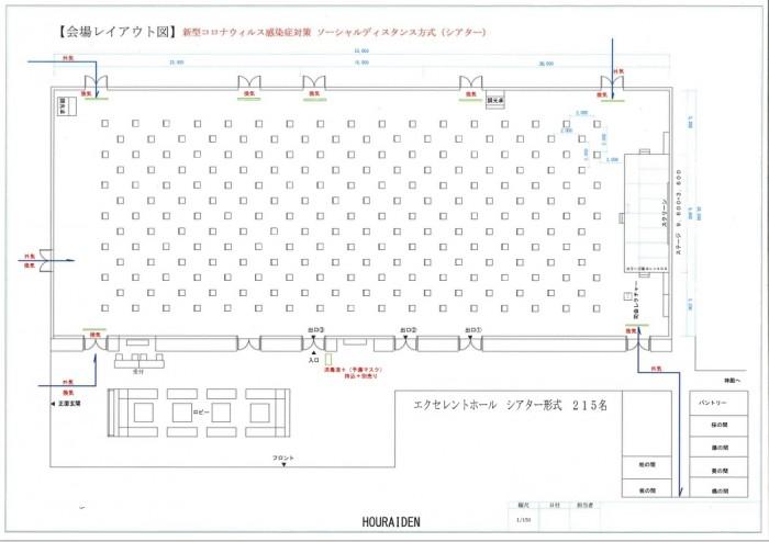 コロナ:エクセレントシアター(黎明側ステージ)